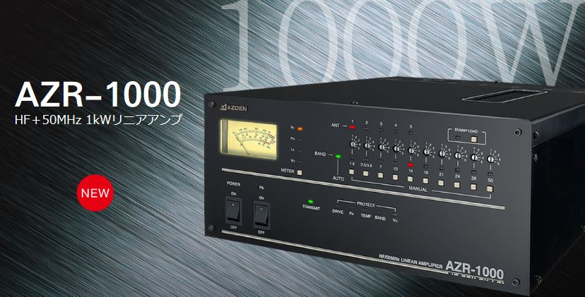 AZR-1000 HF-50MHz 1kWリニアアンプ